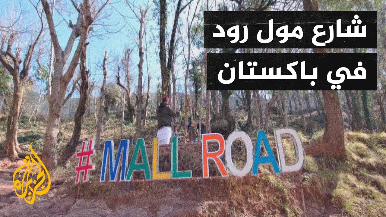 قصة شارع.... مول رود....الشارع الأشهر في باكستان  - نشر قبل 4 ساعة
