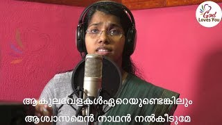 Thirusannidhe Anayenam | Susan Anil | New Malayalam Christian Devotional Song