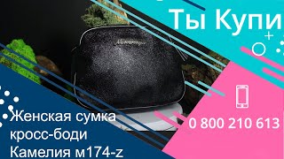 Женская сумка кросс-боди из кожзама Камелия м174-z купить в Украине. Обзор