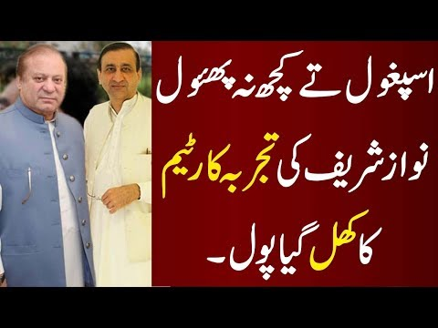 Nawaz Sharif Experienced Team Exposed