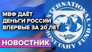 МВФ даёт кредит России впервые за 20 лет
