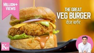 Veg Burger Recipe  Desi Burger Recipe  Easy &amp Delicious  Homemade Veg Burger  Chef Kunal Kapur