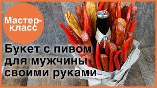 Пивной букет для мужчины. Мастер-классы на Подарки.ру(, 2018-01-30T15:09:44.000Z)