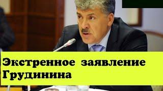Экстренное заявление Грудинина, Шевченко, Бондаренко
