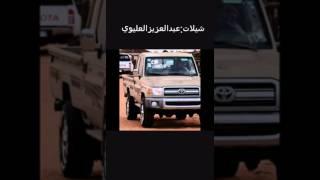 شيلات عبد العزيز العلوي عكبك ونا مرهق وتعبن