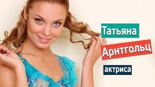Татьяна Арнтгольц - популярная актриса сериалов. Семья: муж и дети, интересные факты из жизни
