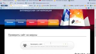 видео Проверка сайта на вирусы .