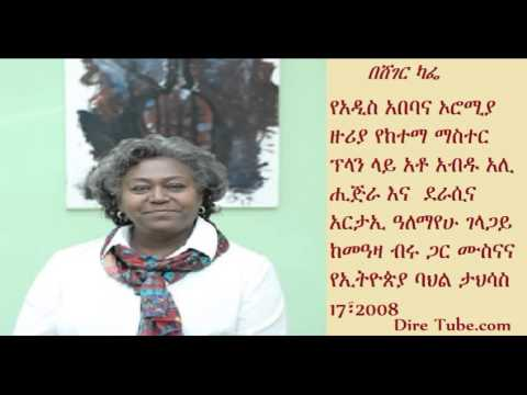 MUST LISTEN! Addis Ababa Master Plan in detail with Meaza Biru on Sheger Cafe