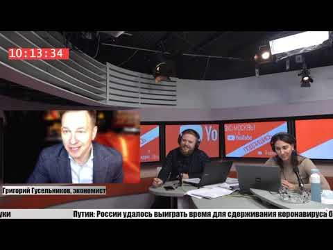 """Экономист Григорий Гусельников. Интервью на """"Эхо Москвы"""". Эфир 31 марта 2020 года."""