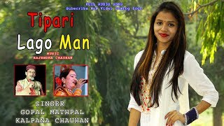 Full Kumaoni Audio Song 2018| Tipari Lago Man | Ft Gopal Mathpal, Kalpana Chauhan