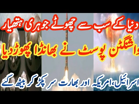 Pakistan developed the world's smallest nuclear weapons