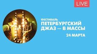 Фестиваль «Петербургский джаз — в массы»