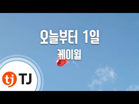 DAY 1 오늘부터 1일_K.Will 케이윌_TJ노래방 (Karaoke/lyrics/romanization/KOREAN)