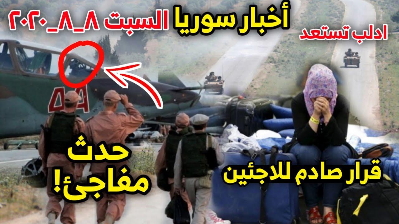 حدث هام في قاعدة حميميم | قرارات عاجلة بشأن اللاجئين | يحدث الآن في ادلب ! أخبار سوريا السبت 8_8