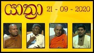 YATHRA - යාත්රා | 21 - 09 - 2020 | SIYATHA TV Thumbnail