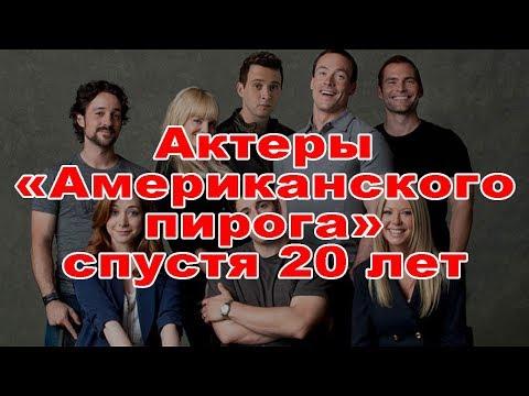 Актеры «Американского пирога» спустя 20 лет