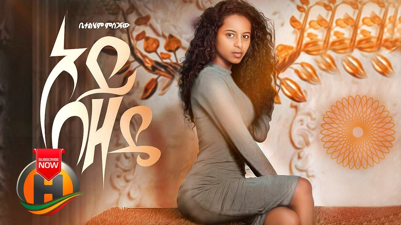 Betelhem Misganaw - Aye Bezede | አይ በዘዴ - New Ethiopian Music 2020 (Official Video)