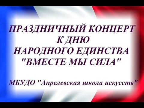 """""""ВМЕСТЕ МЫ СИЛА"""" С Днём народного единства."""