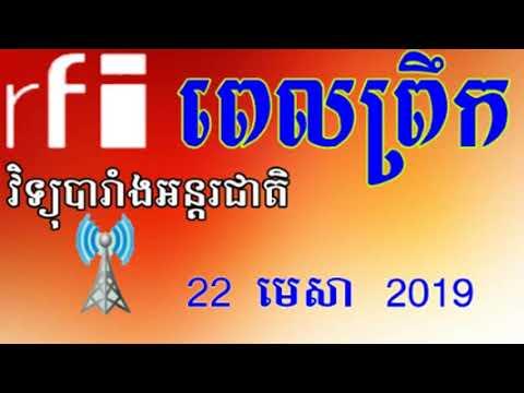 RFI Khmer News, Morning - 22 April 2019 - វិទ្យុបារាំងព្រឹកថ្ងៃចន្ទ ទី ២២ មេសា ២០១៩