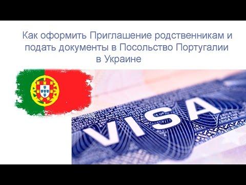 Виза по приглашению в Португалию.