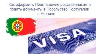 Виза по приглашению в Португалию.(, 2015-01-27T16:15:33.000Z)