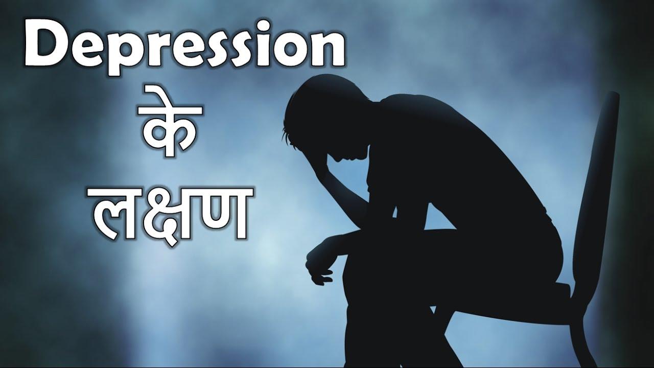 Symptoms of Depression in Hindi - अवसाद के लक्षण!