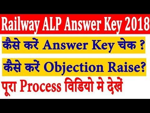 RRB ALP Answer Key 2018 | Process For How To Check ALP Answer Key & Raise Objection | Check Now