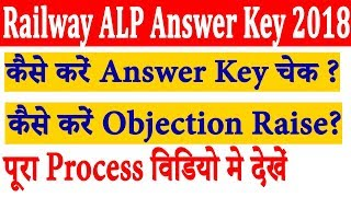 RRB ALP Answer Key 2018   Process For How To Check ALP Answer Key & Raise Objection   Check Now