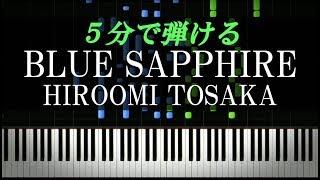 【名探偵コナン 紺青の拳 主題歌】『BLUE SAPPHIRE / HIROOMI TOSAKA』【楽譜付き】
