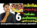 Unreleased malayalam movies part 1