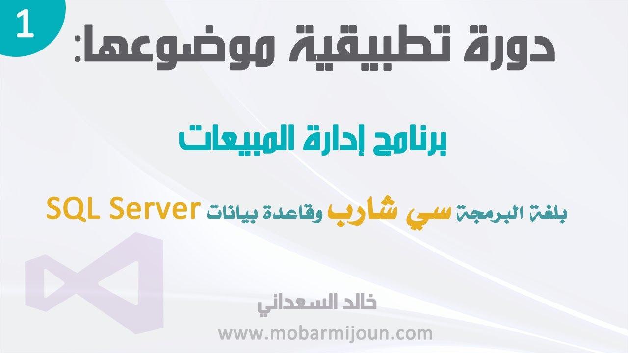 مشروع إدارة المبيعات بلغة سي شارب و SQL Server