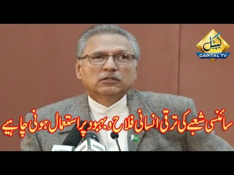Development in Science sector should contribute to human welfare: President Arif Alvi