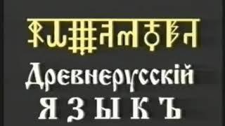 Древнерусскiй Языкъ 1 курс   урок 02 Буквица
