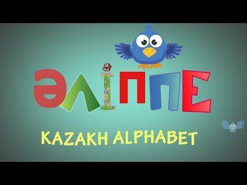 Әліппе | Kazakh Alphabet | Казахский Алфавит [Torghai-TV]