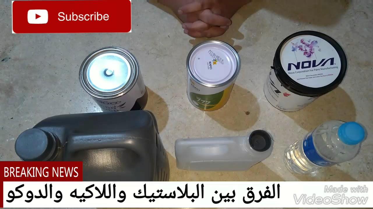 الفرق بين البلاستيك أو الإكلريك واللاكيه أو الزيت والدوكو Youtube