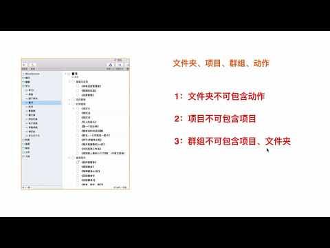 OmniFocus for Mac-教程-04-