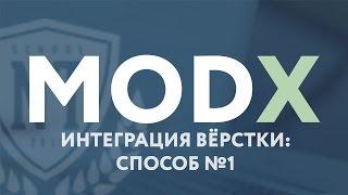 видео SEO оптимизация сайта на MODX Revolution