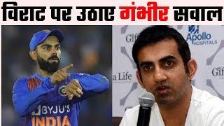 'MS Dhoni & Rohit Sharma make Kohli's captaincy look good': Gautam Gambhir