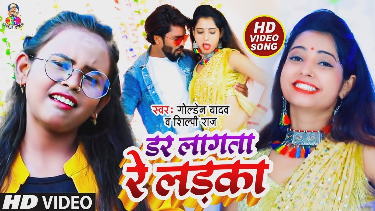 #Shilpi Raj - Hd Video Song - Dar Lagta Re Ladka - #Golden Yadav - डर लागता रे लड़का - Bhojpuri Song