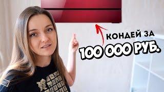 КОНДИЦИОНЕР ЗА 100 000 рублей!!! Что появилось в квартире? Mitsubishi MSZ-LN VG
