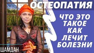 Остеопатия Болезни и причины Что и как лечит Амир Гиматдинов видео