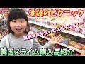 池袋ピクニック♪韓国スライム3種類を触り比べしてみたよ!さいぼうスライム?!ww