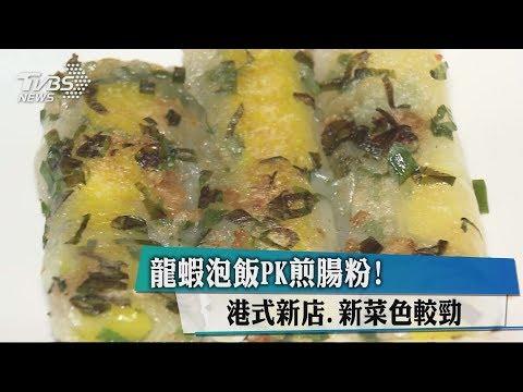 龍蝦泡飯PK煎腸粉! 港式新店、新菜色較勁
