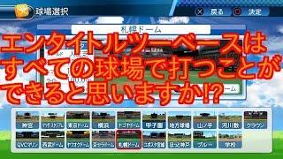 【パワプロ2017】エンタイトルツーベースはどの球場でも打てるのか!?【検証】 thumbnail