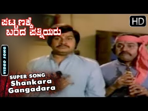 Shankara Gangadara - Song | Pattanakke Banda Pathniyaru - Kannada Old Songs | Srinath - Lokesh
