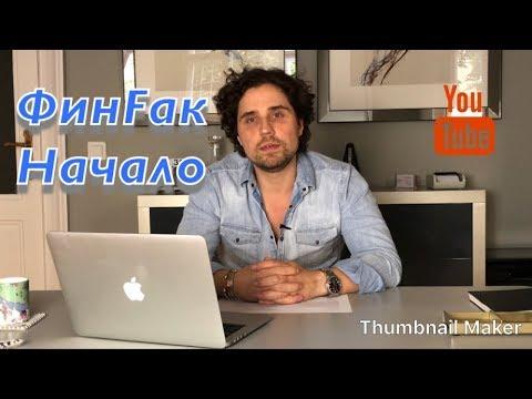 ФинFak - мировая финансовая система в разрезе