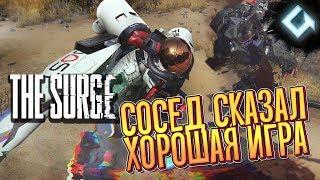 The Surge ► УДАР-ПЕРЕКАТ-СКУЧНО