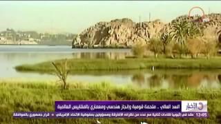 الأخبار - السد العالي .. ملحمة قومية وإنجاز هندسي ومعماري بالمقاييس العالمية