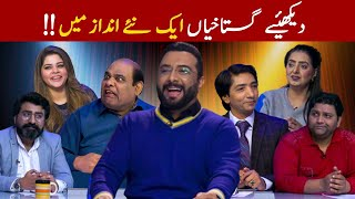 Gustakhiyan by Haroon Rafique - Agha Majid - Saleem Albela -Season 01: Episode 06 - 23.01.21