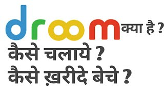 How to use Droom App in hindi how,  to sell and Buy on droom app Full Tutorial screenshot 1